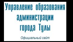 Управление образования администрации города Тулы