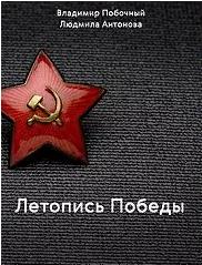 Летопись Победы